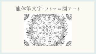 龍・龍体筆文字・フトマニ図アート